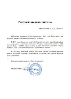 Миргаязов М.Р., Натяжные потолки Элеганс