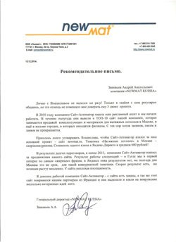 Зиновьев А.А. NEWMAT Москва