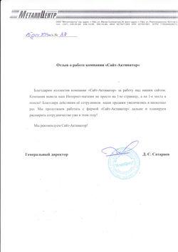 ООО МеталлЦентр