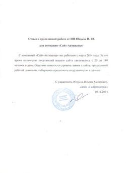 ИП Юнусов И.Ю., салон Гидромонтаж