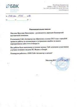 Маслова Я. Н., Башкирская выставочная компания