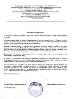 Галяутдинов И.Н. Уфимский оконный завод