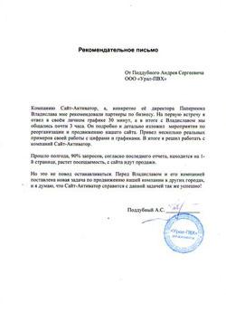 Поддубный А.С. ООО Откосы-профи