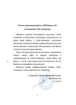 ИП Микаев А.В. Натяжные потолки Арсенал